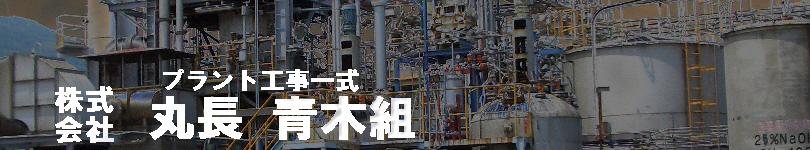 株式会社 丸長  青木組|静岡