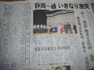 夏の静岡大会組み合わせ決定